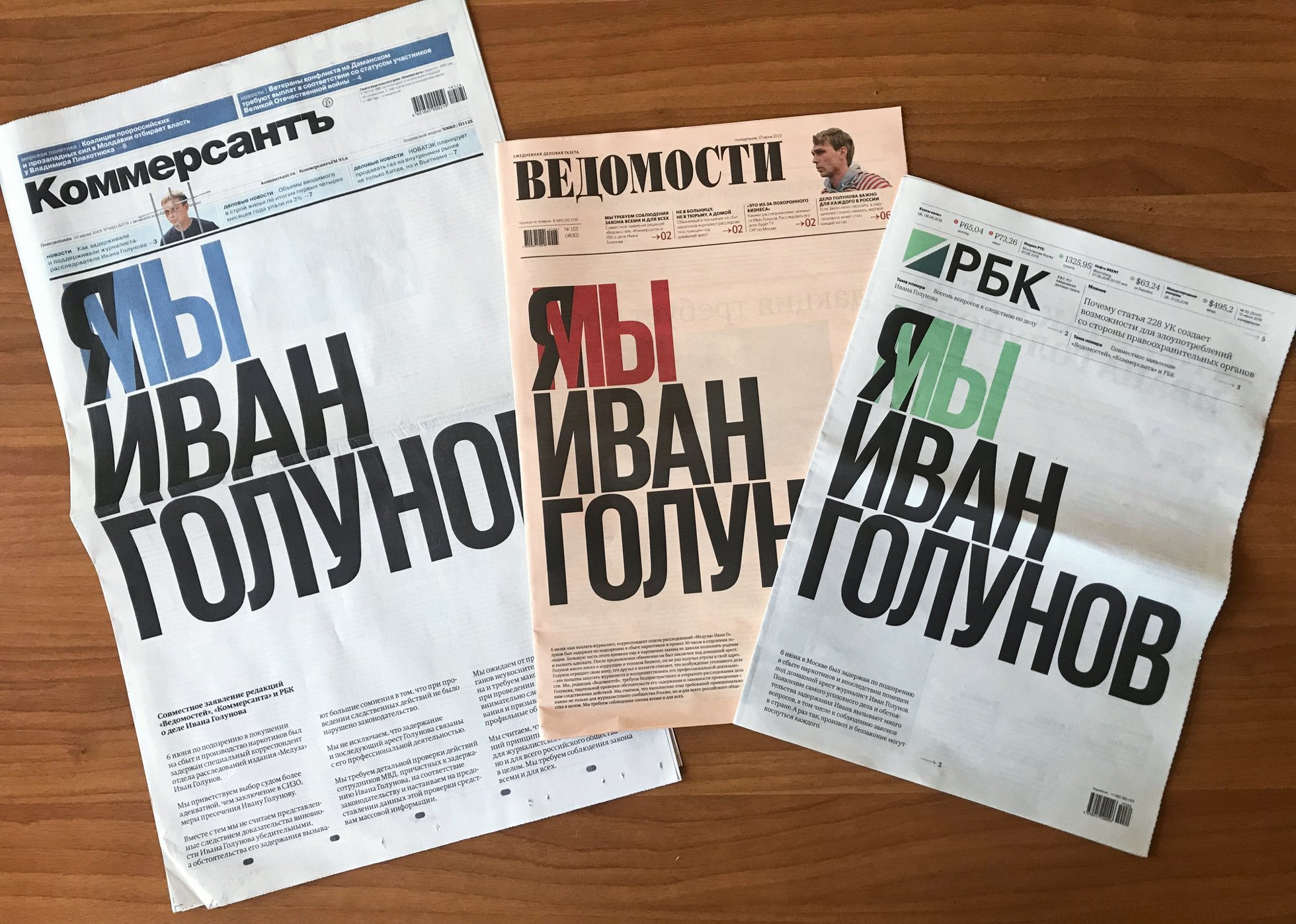 Június 10-én a jelenlegi putyini rezsimhez lojális három orosz gazdasági újság - Kommetsant, a Vedomosti és az RBK - történelmük során először azonos címlappal jelent meg. Moszkvában és Szentpéterváron az újságokat csaknem teljesen eladták.